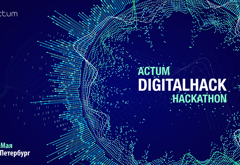 Adglink sponsored ACTUM DIGITALHACK HACKATHON