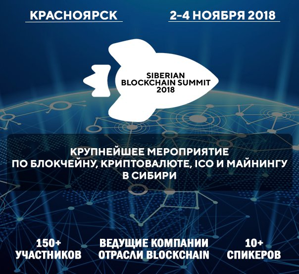 adglink.com support SIBERIAN BLOCKCHAIN SUMMIT 2018