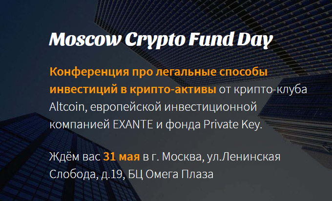 Adglink sponsored Moscow Crypto Fund Day