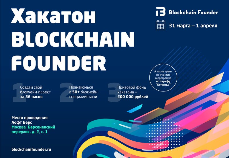 Adglink.com became the sponsor of the Blockchain Founder Hackathon