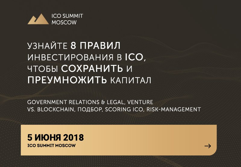 Adglink sponsored ICO Summit Moscow